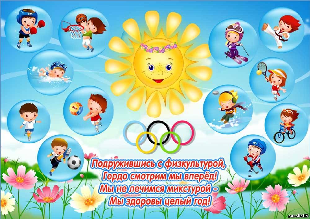 http   dou11-ish.narod.ru 23885579.jpg. Физическое воспитание детей  является неотъемлемой составной частью физической культуры. 0af79cda3ad